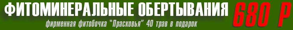 Фитоминеральные обертывания в Новосибирске